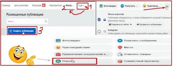 как создать форму опроса в фейсбуке