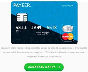 Платёжная система PAYEER регистрация
