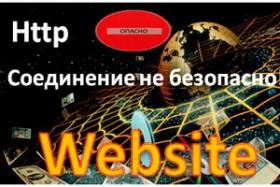 Зачем сайту ssl сертификат