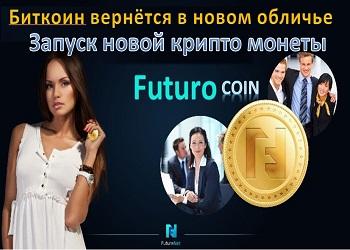 биткоин вернётся в новом обличье