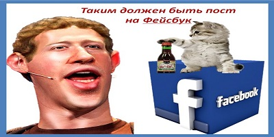 Фейсбук блокирует рекламу