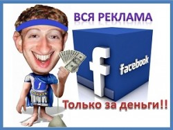 Фейсбук блокирует реклам
