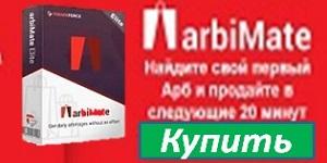 arbimate buy