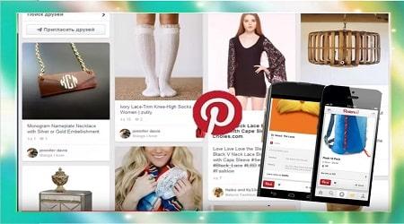 Pinterest и бизнес.